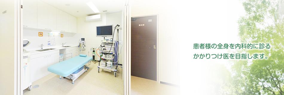 患者様の全身を内科的に診る かかりつけ医を目指します。